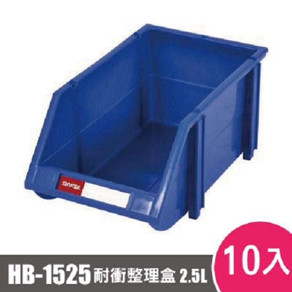 樹德SHUTER耐衝整理盒HB-1525 10入