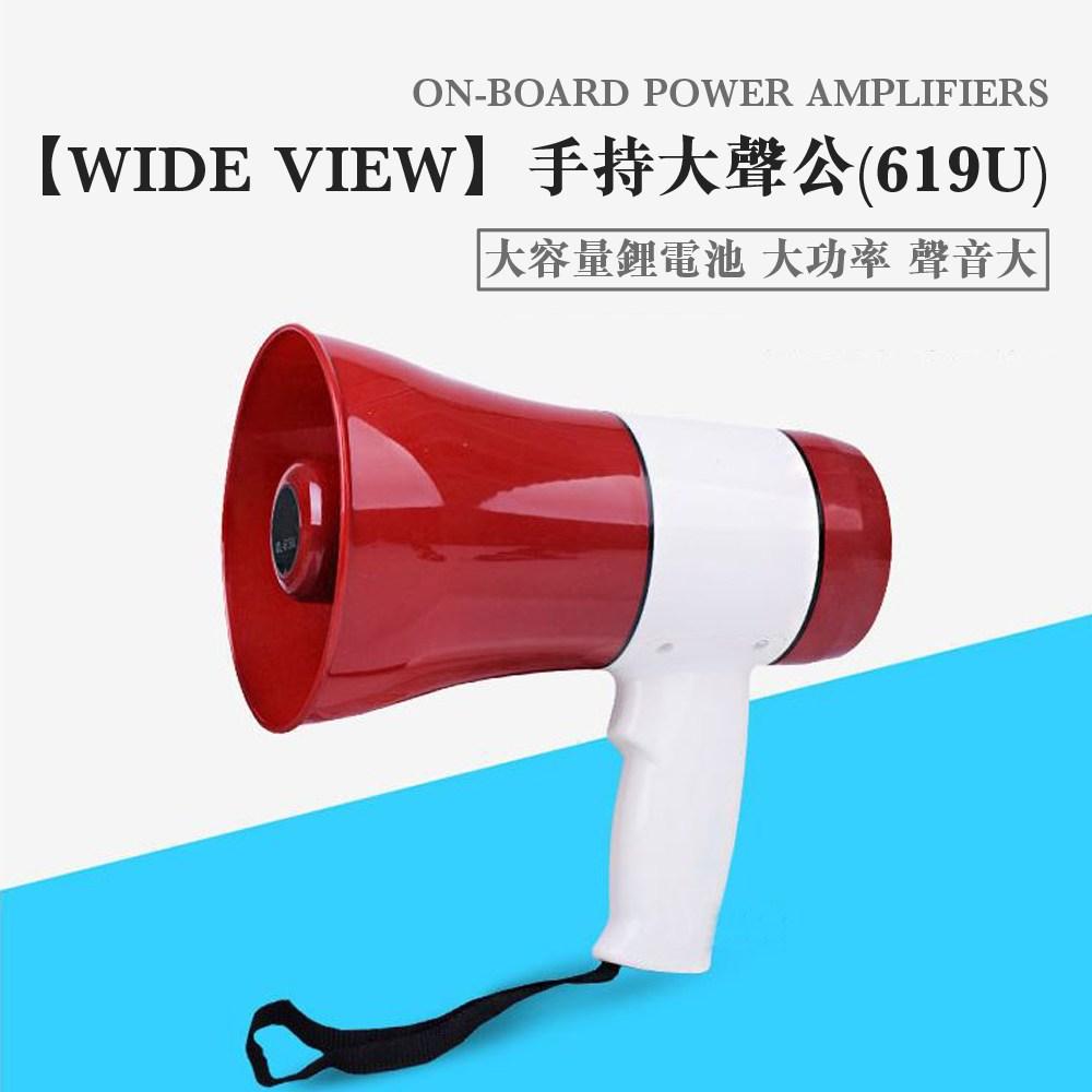 【WIDE VIEW】專業版多功能錄音大聲公(附充電器.電池619U)