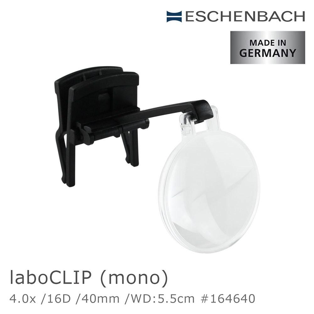 Eschenbach 4x/16D 德國製單眼夾式非球面放大鏡4x/16D/40mm