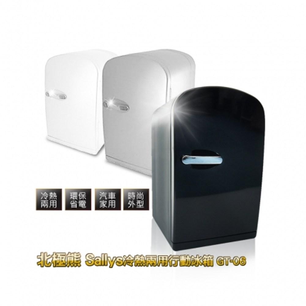 【北極熊 Sallys】冷熱兩用行動冰箱(GT-06-三色可選)