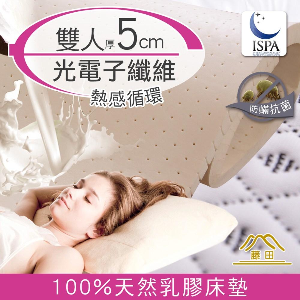 【日本藤田】光電子防蹣抗菌乳膠床墊-雙人(厚5cm)