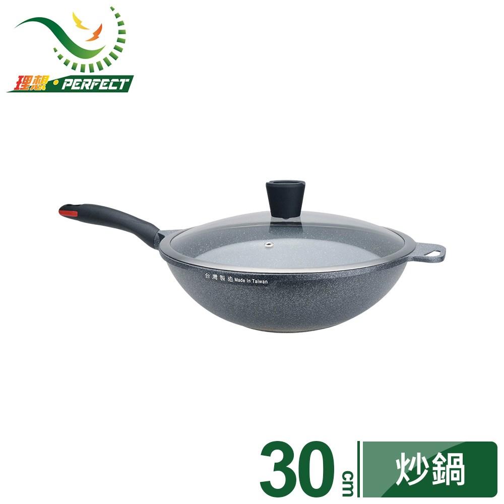 【PERFECT 理想】極致鑄造不沾炒鍋30cm(附蓋)炒鍋30附蓋
