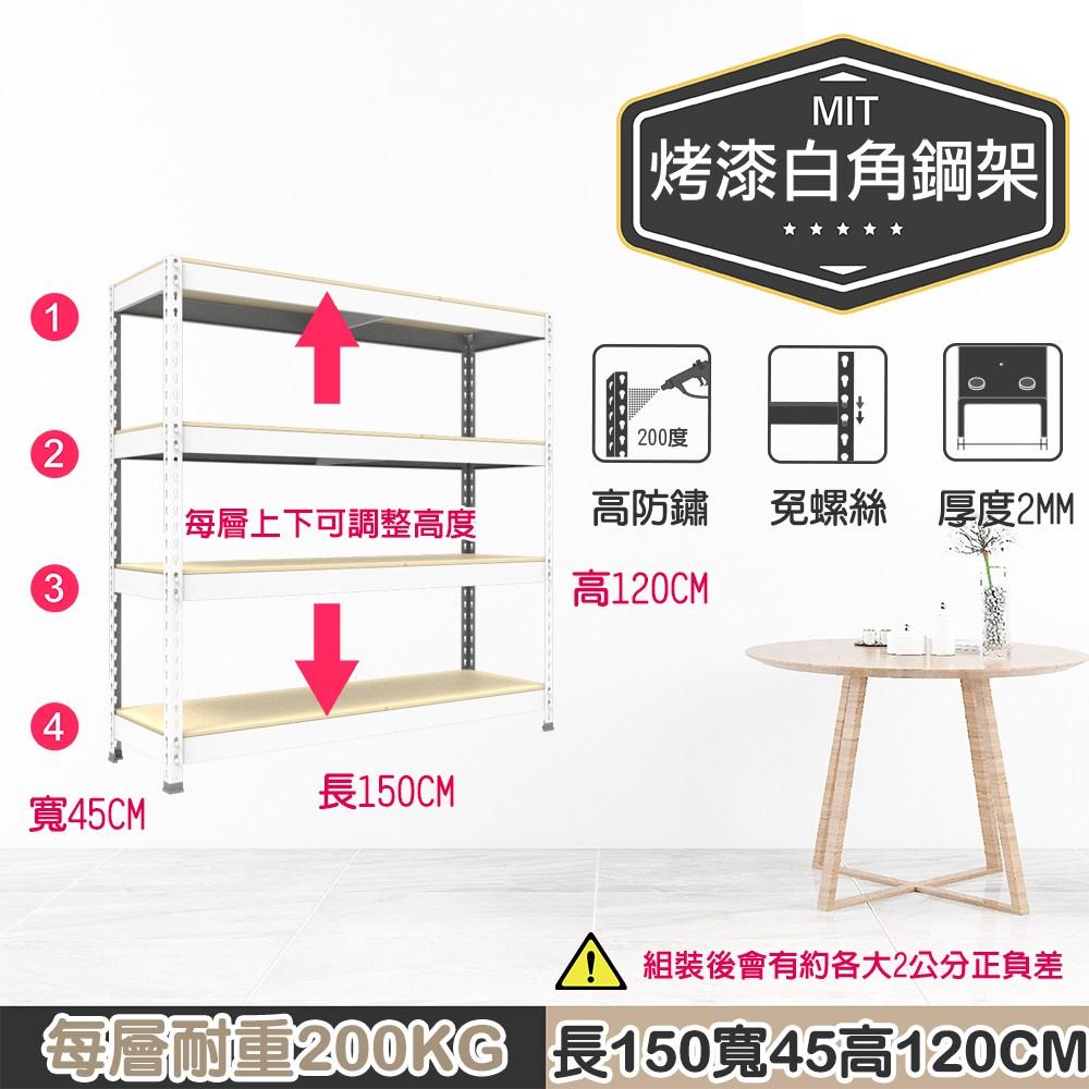 【探索生活】150x45x120 免螺絲角鋼四層架 烤漆白烤漆白