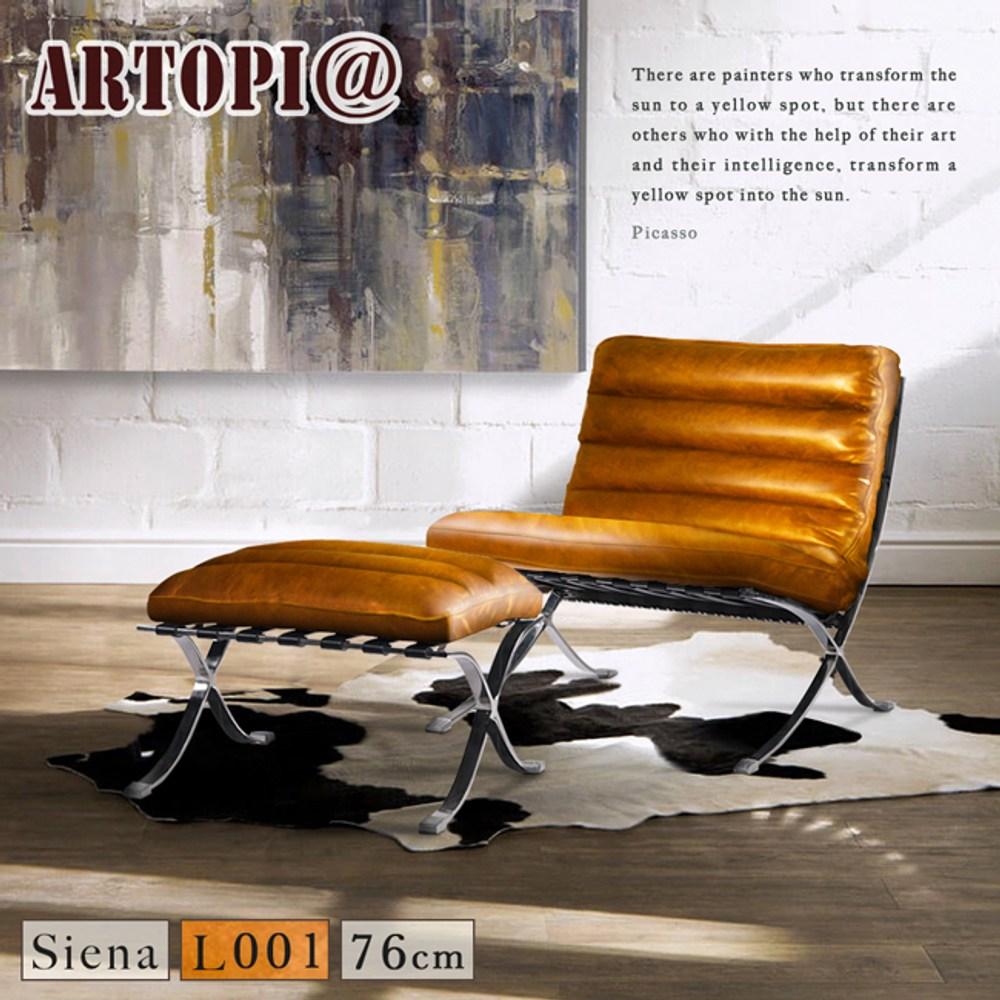 【ARTOPI】Siena西恩納牛皮主人椅+椅凳-栗棕