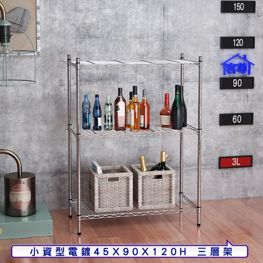 【客尊屋】小資型45X90X120Hcm 電鍍三層架