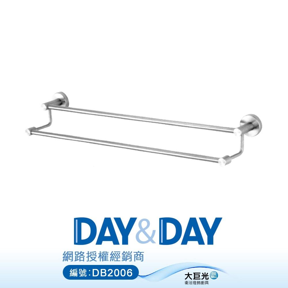 【DAY&DAY】不鏽鋼絲光雙桿毛巾掛桿組(ST1575)