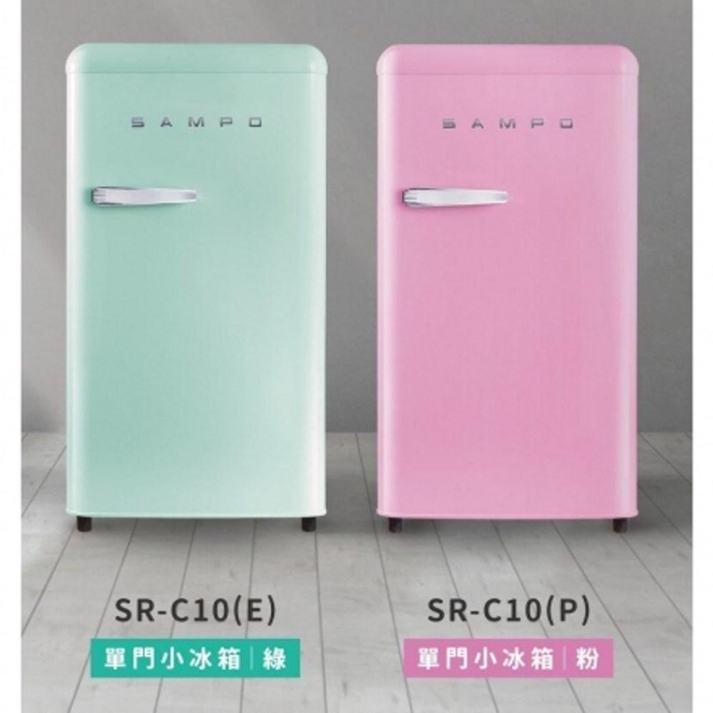 可退稅500 SAMPO聲寶 99公升 歐風美型單門小冰箱 SR-C10 粉綠2色粉色