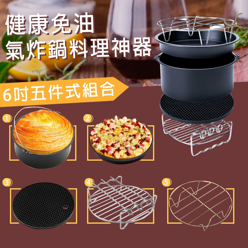 【媽媽咪呀】氣炸鍋配件五件式旗艦組-黑色時尚版(6吋)黑