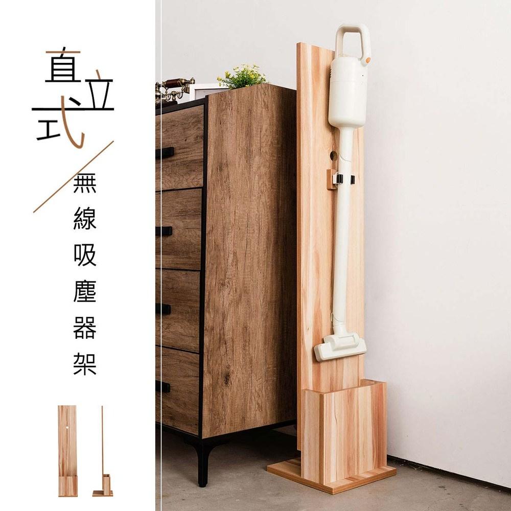 【dayneeds】免鑽牆打孔 - 直立式無線吸塵器收納架(核桃木)