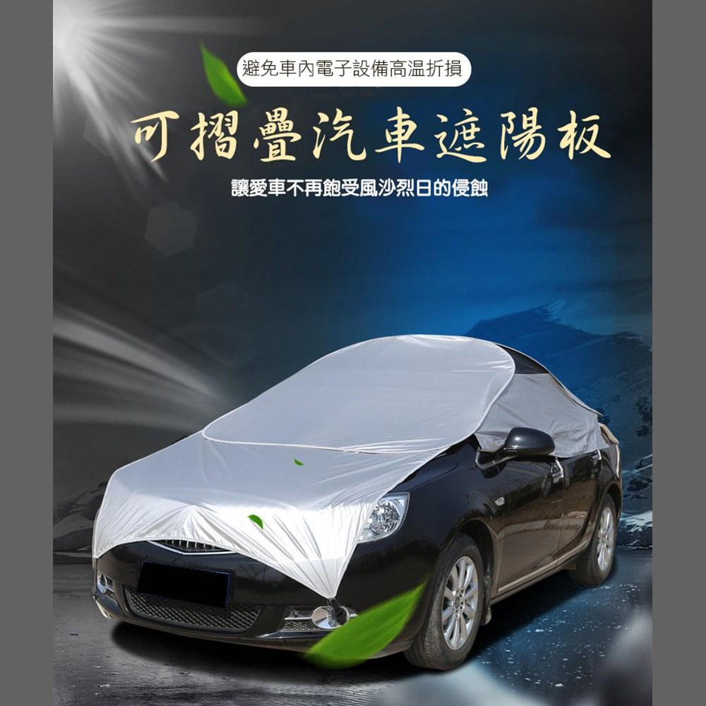 【威力鯨車神】頂級汽車防曬降溫遮陽罩/摺疊式車頂遮陽板/遮陽傘_B款