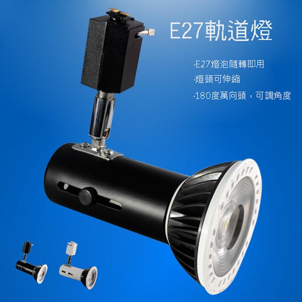 【光的魔法師】E27軌道燈 旋轉燈泡即可使用 可調整燈頭深度(黑色款)