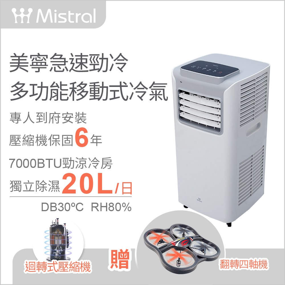 【Mistral美寧】速冷移動式空調(JR-ACM7)贈:翻轉四軸機