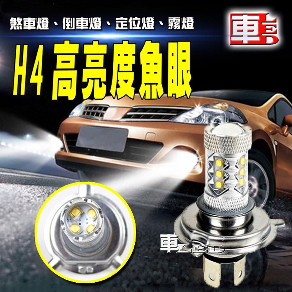 車的LED系列 H4 魚眼 16LED 白光 80W (單入組)