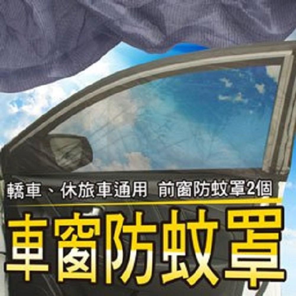 汽車通風透氣防蟲防蚊罩遮陽簾前窗2入(休旅、轎車通用)