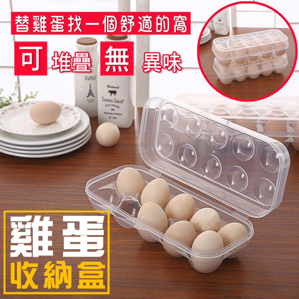 2入組 可堆疊10格雞蛋盒 保鮮盒可堆疊10格雞蛋盒*2