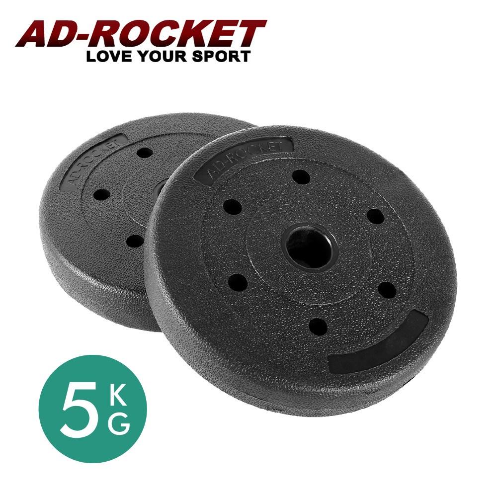 【AD-ROCKET】5KG環保包膠槓片(兩入)