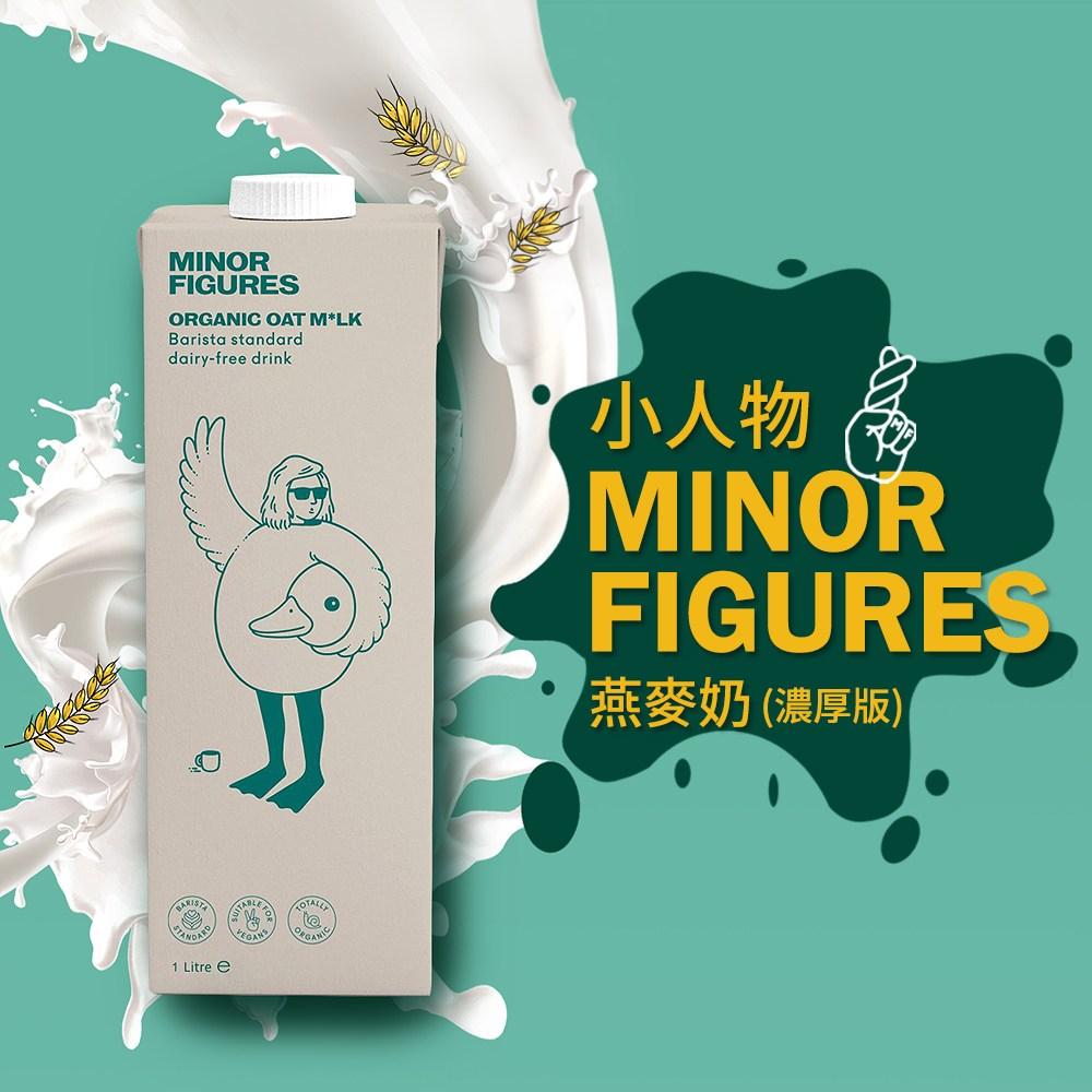 MINOR FIGURES 小人物燕麥奶 - 濃厚版 (六入/箱)