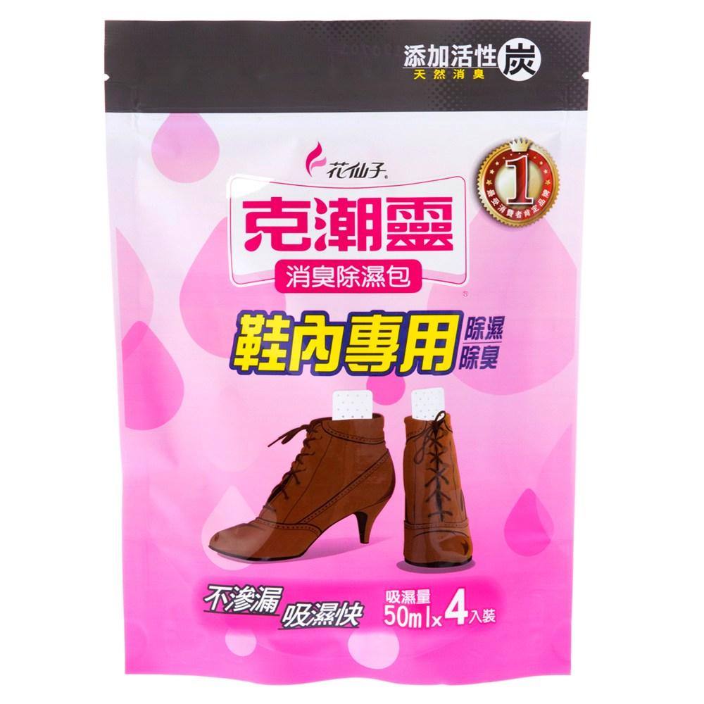 克潮靈 鞋內專用消臭除濕包 50mlx4入 Farcent