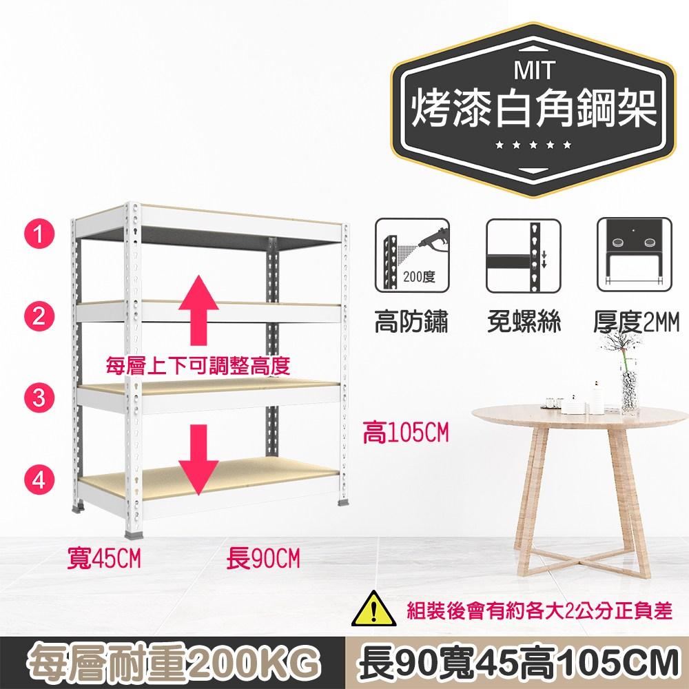 【探索生活】90x45x105 免螺絲角鋼四層架 烤漆白烤漆白