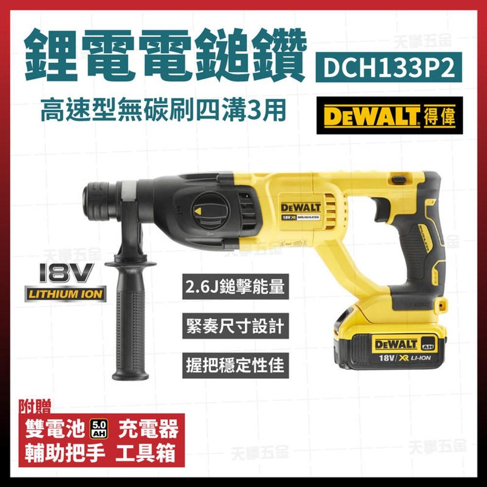 得偉無刷四溝三用電鎚鑽 DCH133P2 雙電 5.0