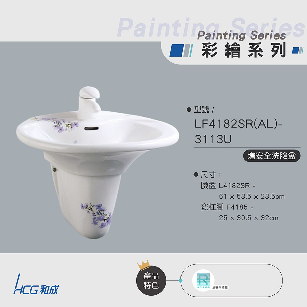 和成 HCG 增安全臉盆 含陶瓷龍頭 LF4182SRAL-3113U