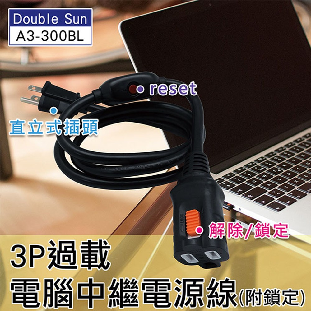 Double Su 3P過載隨意轉中繼電源線3米(A3-300BL)