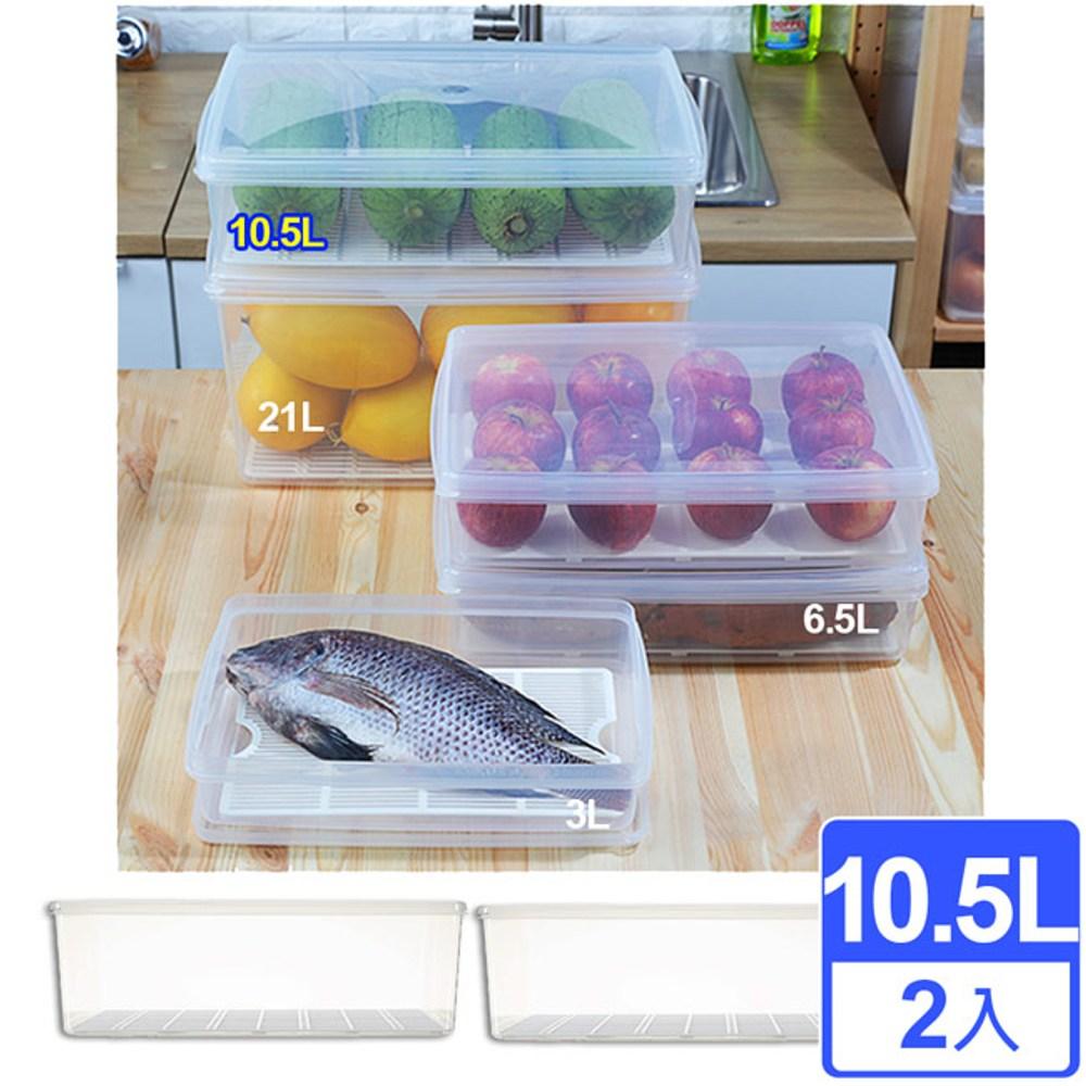 【Famous】名廚10.5L長型保鮮盒(大) (二入)