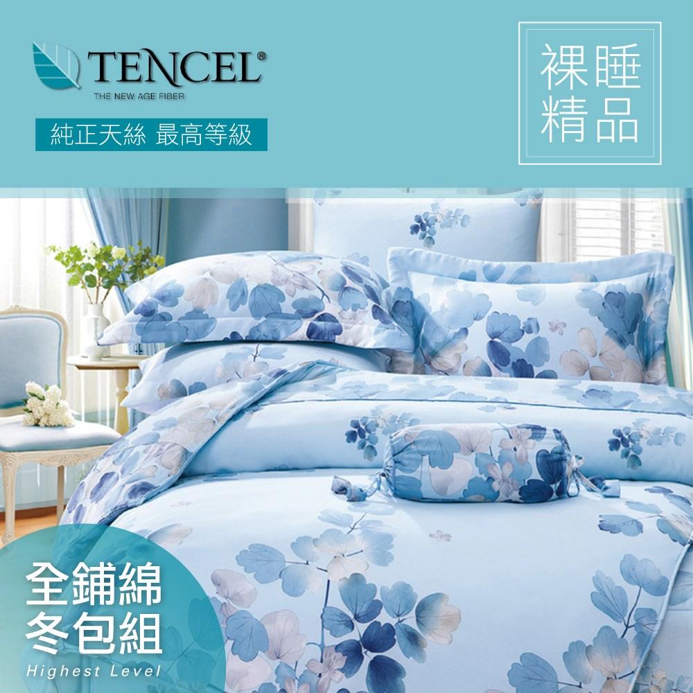【貝兒居家寢飾生活館】100%天絲全鋪棉床包兩用被四件組(雙人/卉影藍)