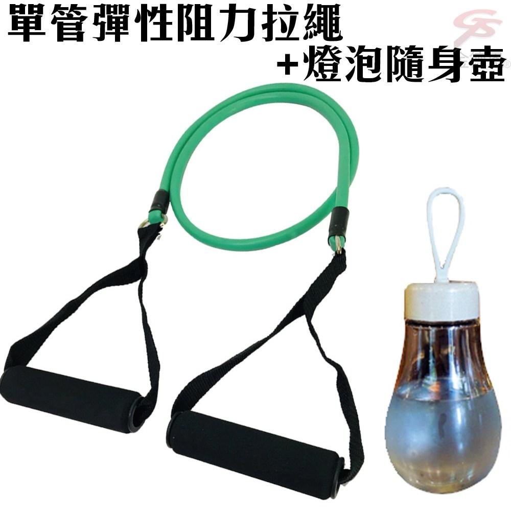金德恩 台灣製造 健美王之臂力訓練單管彈性瑜珈阻力拉繩+耐摔燈泡隨身壺組
