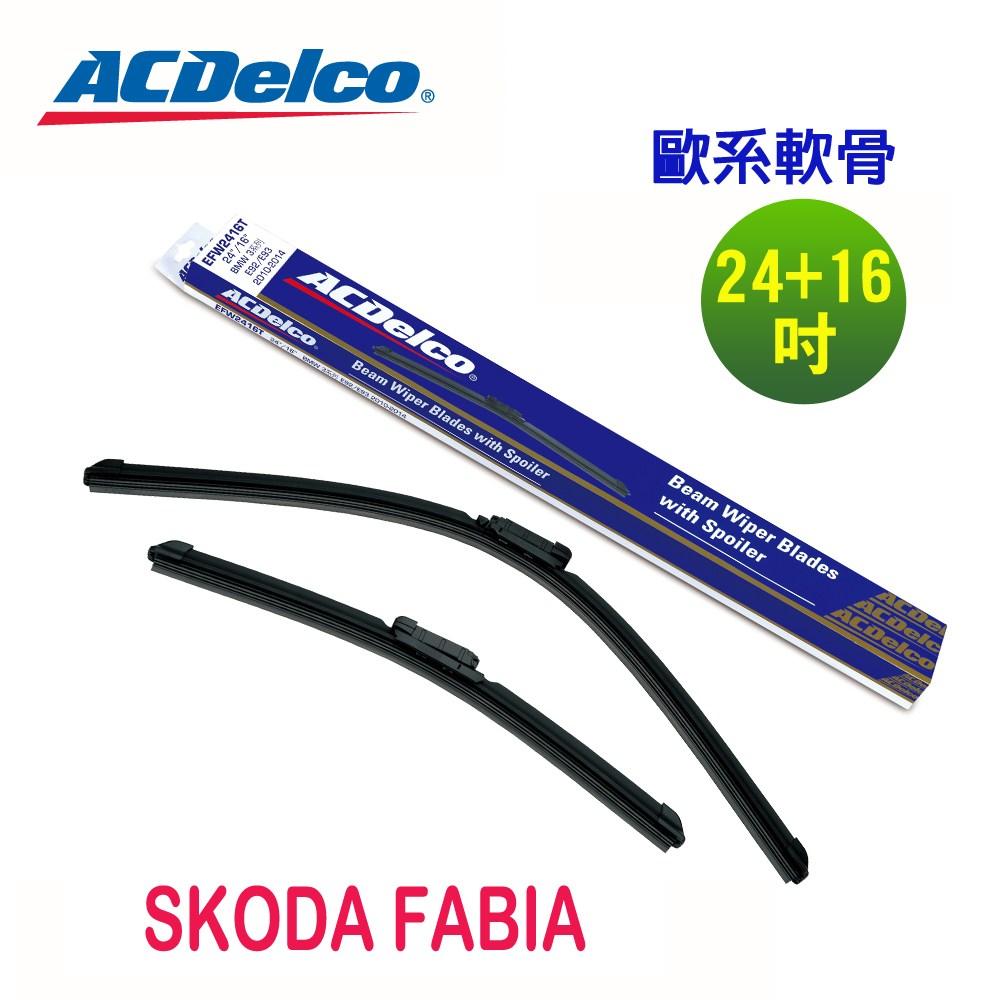 ACDelco歐系軟骨SKODA FABIA專用雨刷組合-24+16吋SKODA FABI