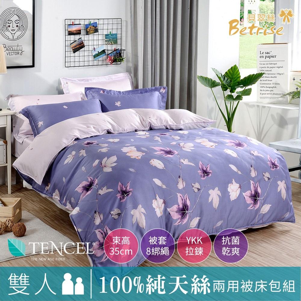 【Betrise安娜花園】雙人-100%奧地利天絲四件式兩用被床包組