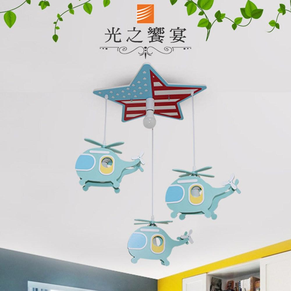 【光之饗宴】 直升機3+1 IC吊燈
