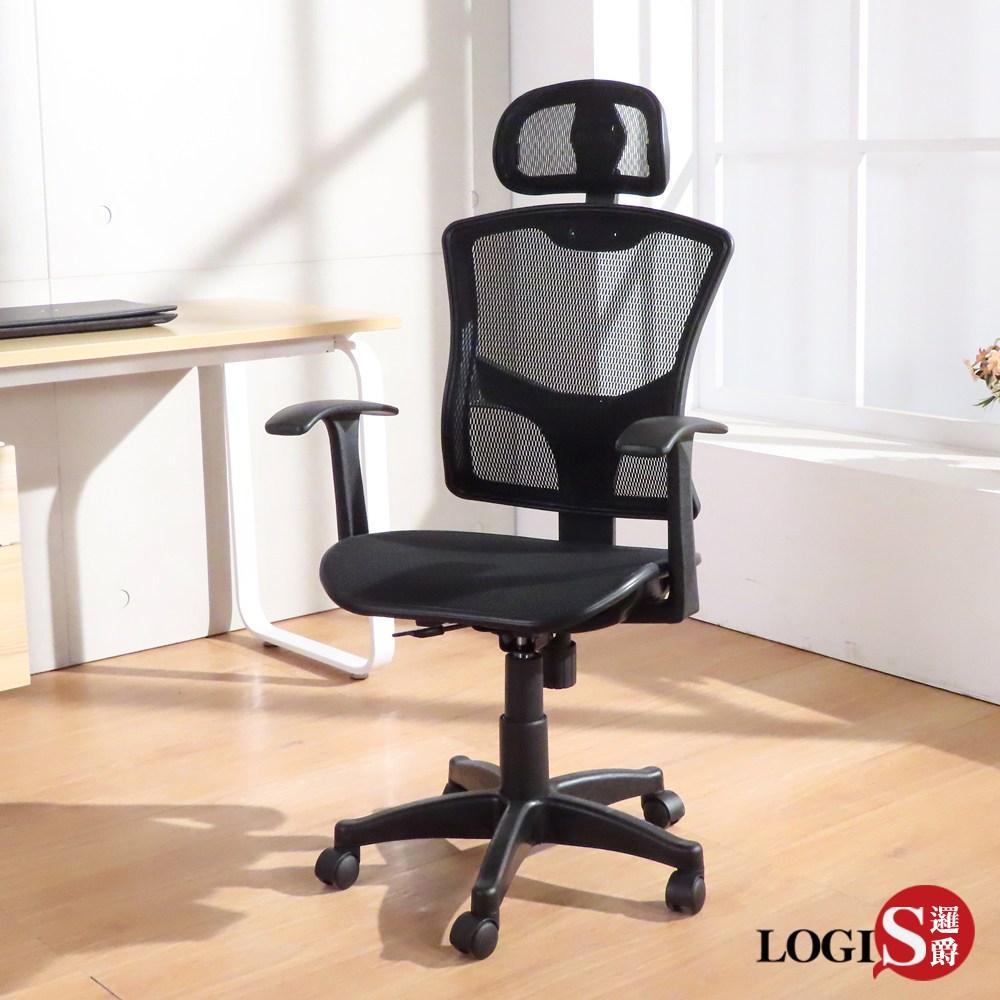 LOGIS邏爵 御風透氣全網電腦椅 辦公椅 J-C388