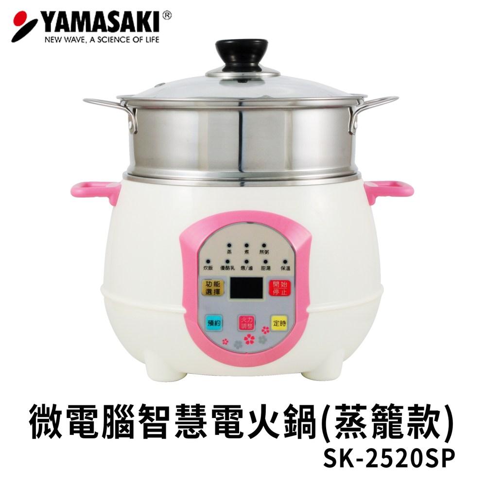 YAMASAKI 山崎家電微電腦智慧電火鍋SK-2520SP【送蒸籠+陶瓷燉盅】