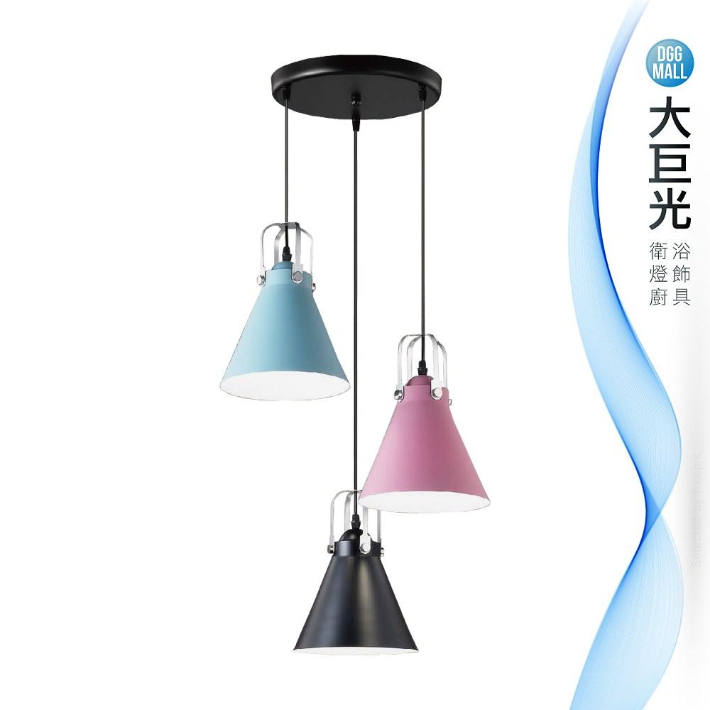 【大巨光】馬卡龍風-E27X3 3燈吊燈-中(ME-3555)