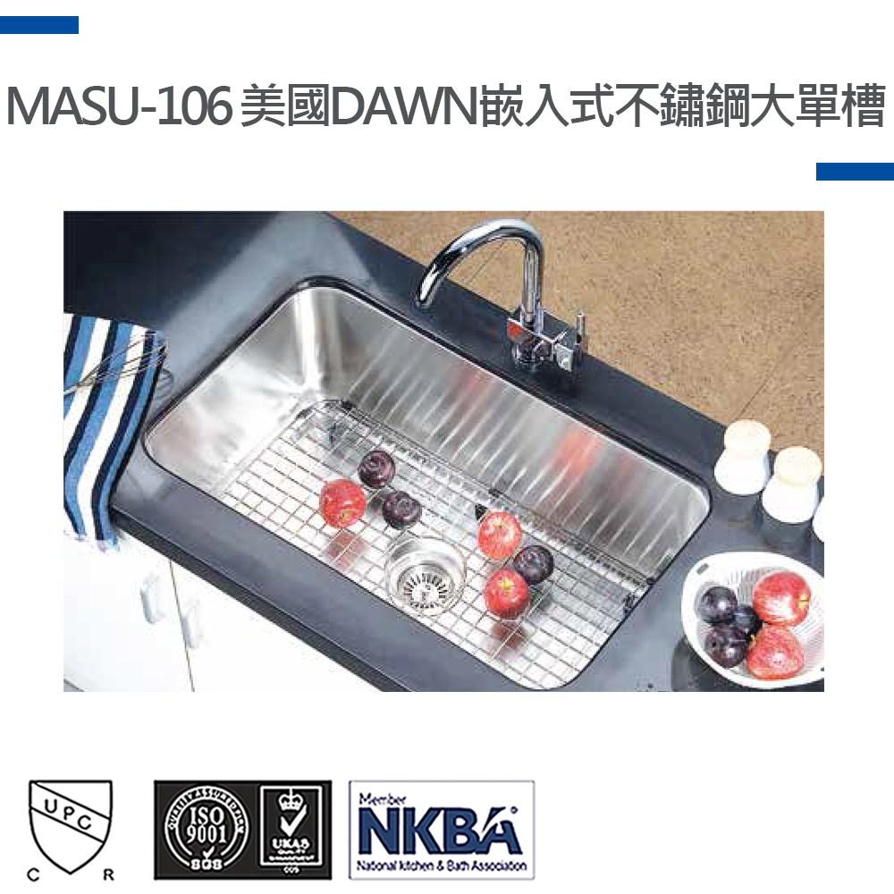 【MIDUOLI米多里】MASU-106美國DAWN嵌入式不鏽鋼大單槽MASU-106