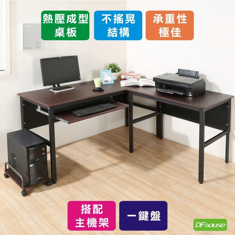 《DFhouse》頂楓150+90公分大L型工作桌+1鍵盤+主機架胡桃木色
