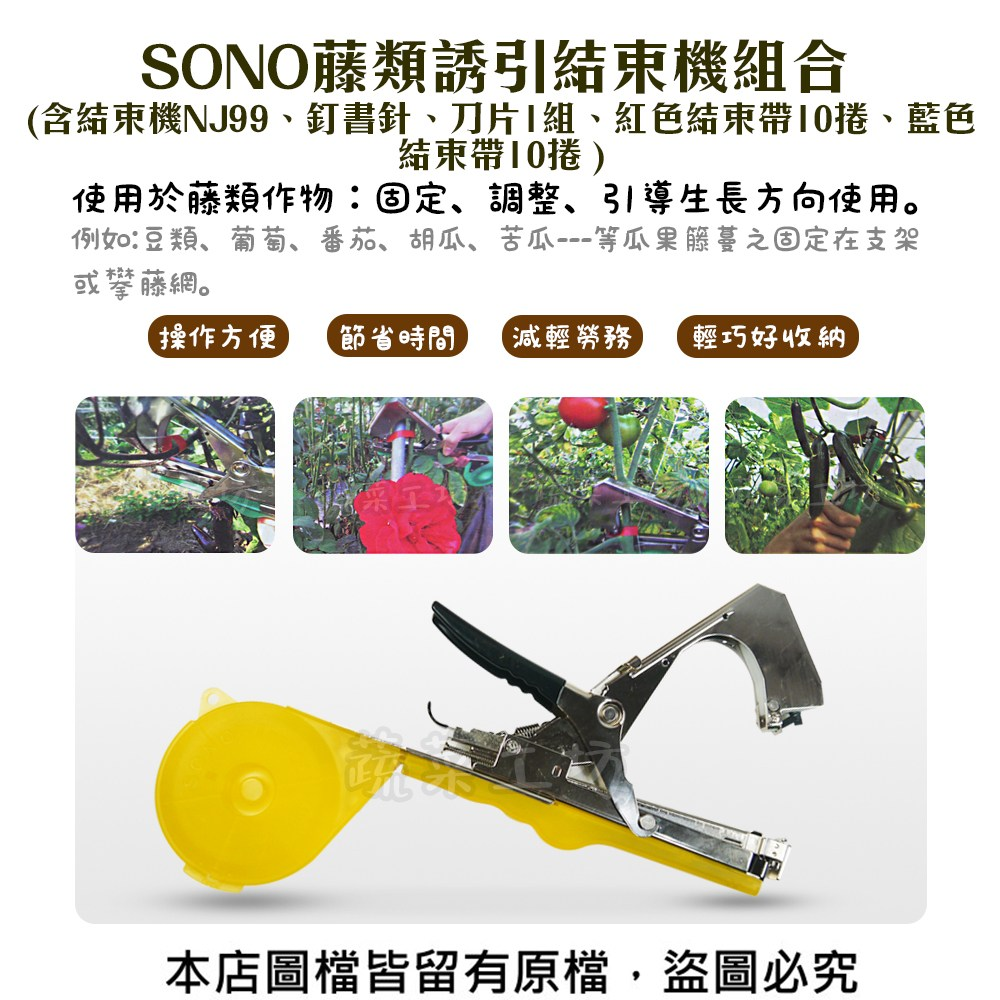 SONO藤類誘引結束機組合(含結束機NJ99、釘書針、刀片1組、紅色結