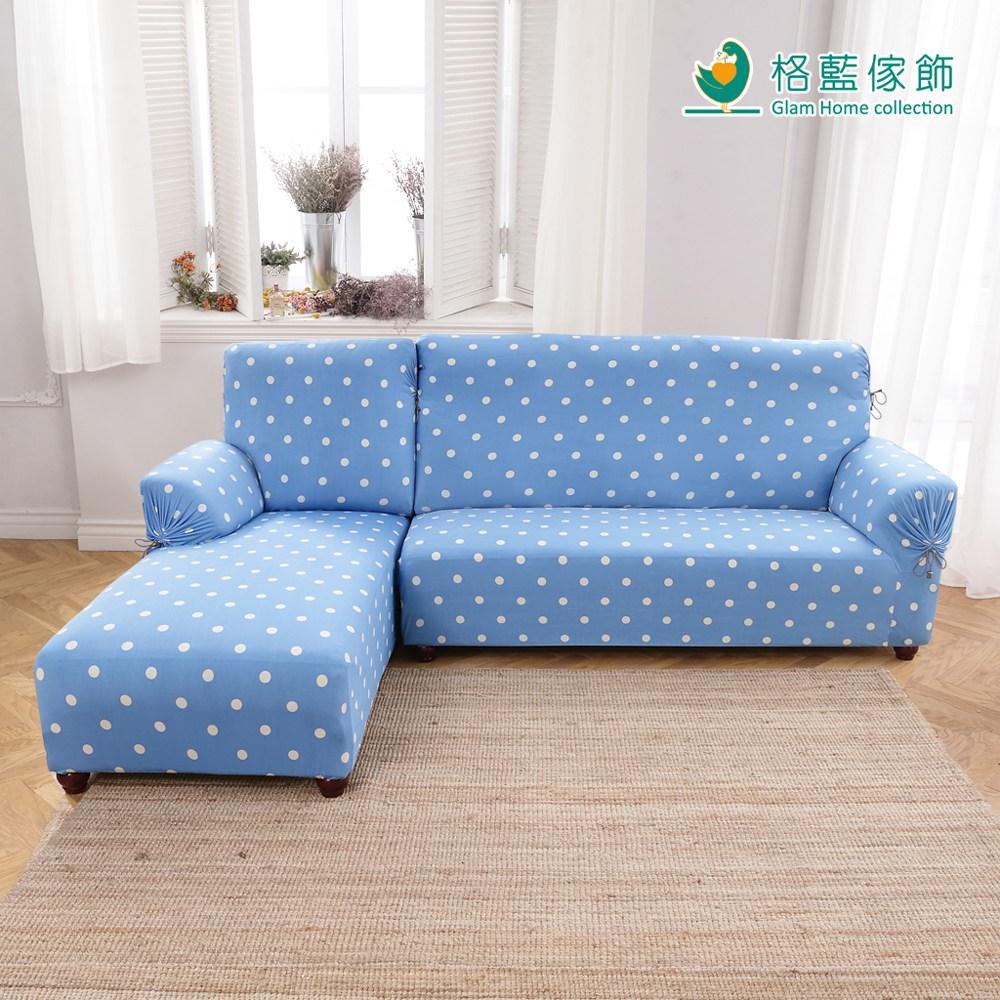 【格藍傢飾】超彈性L型涼感沙發套-蘇打藍-(左邊)二件式