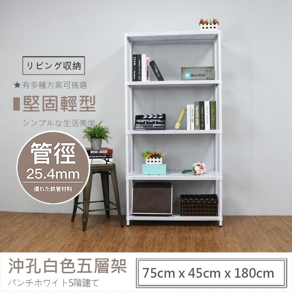 【探索生活】 75X45X180公分 荷重型烤漆白沖孔五層鐵板層架