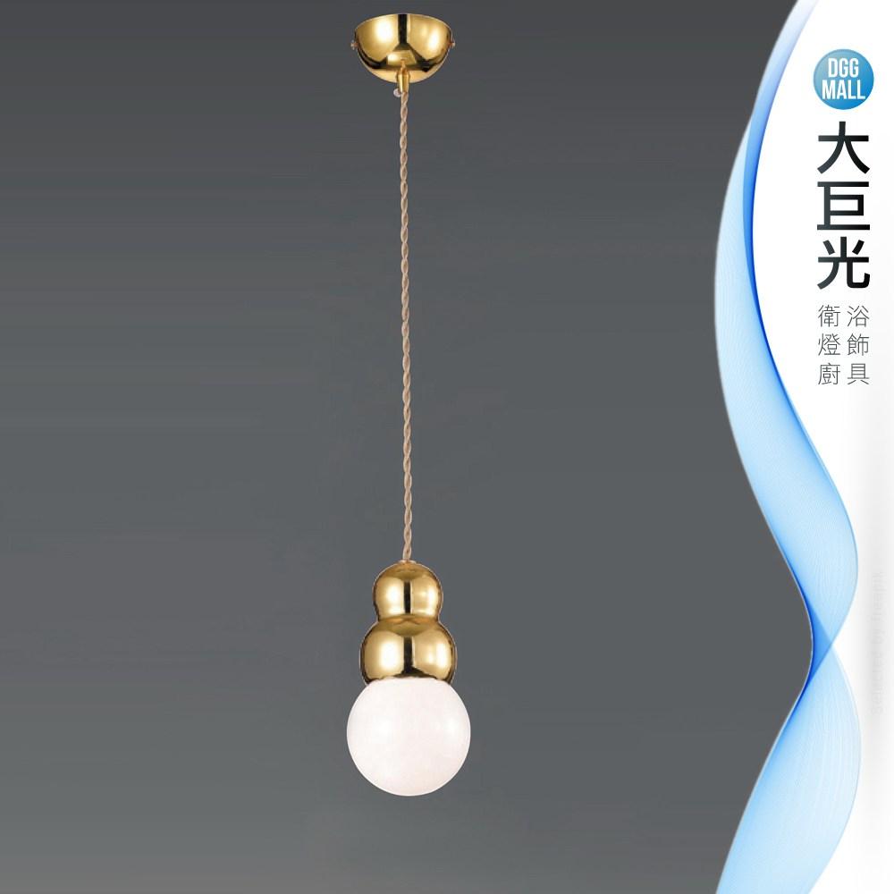 【大巨光】工業風吊燈_小(LW-09-3583)