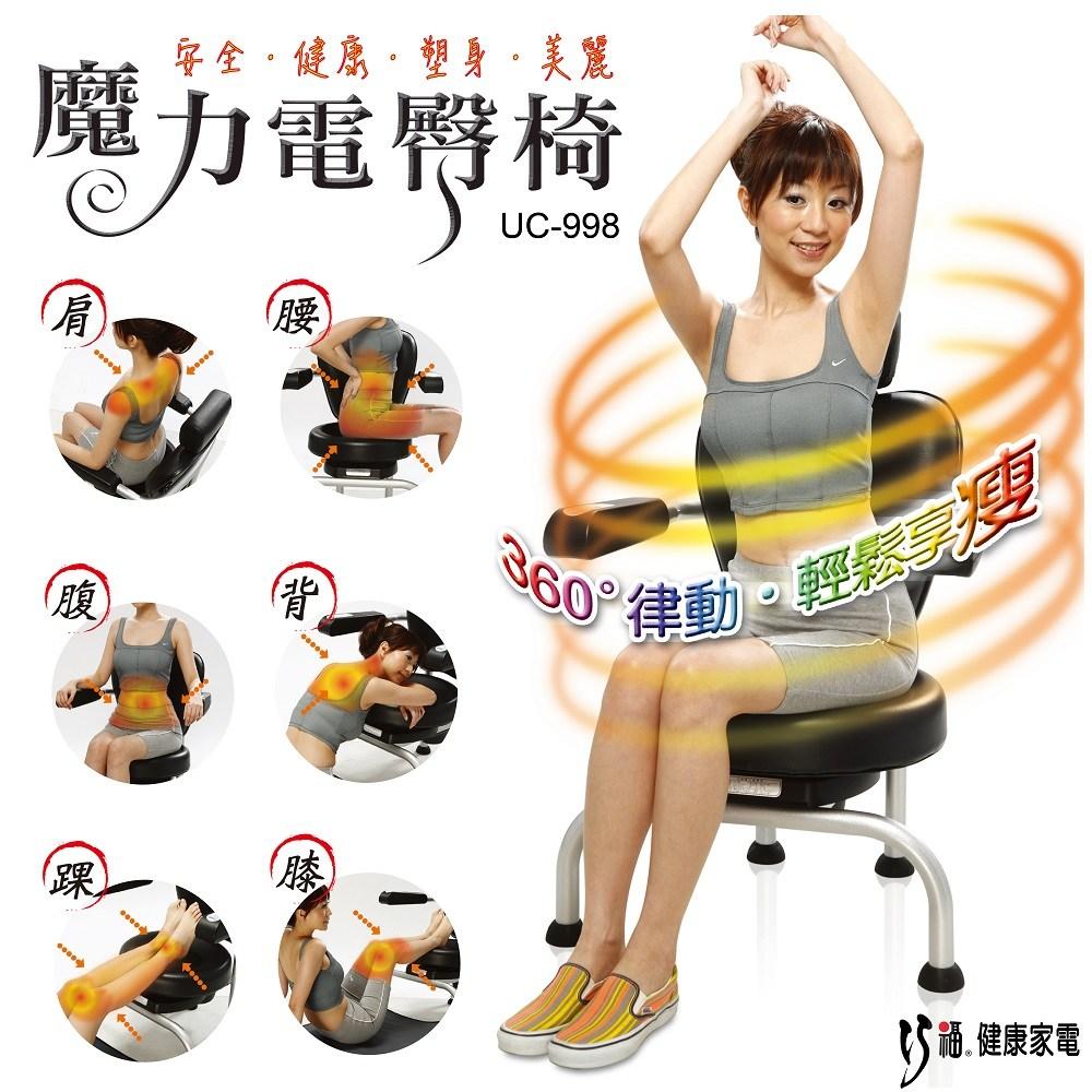 【巧福】魔力電臀椅 UC-998