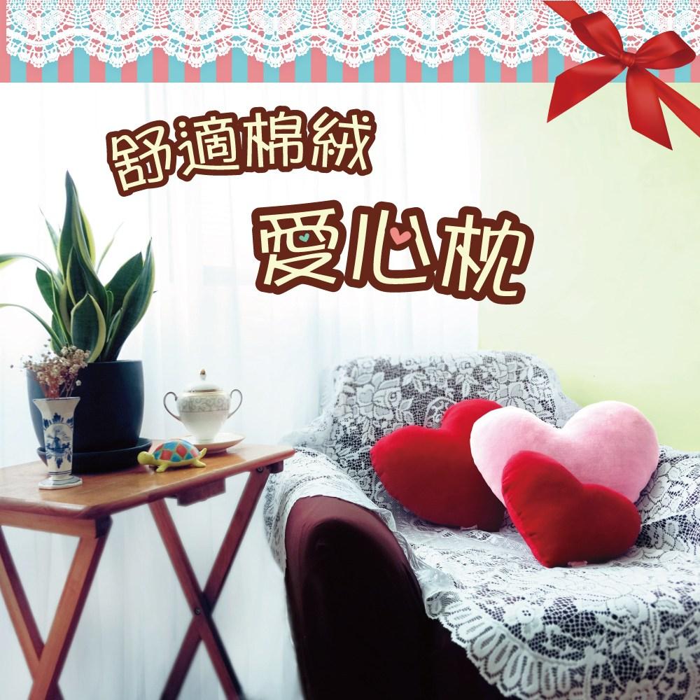【LASSLEY】舒適棉絨愛心枕-小(絨毛抱枕靠枕 浪漫情人節禮物)