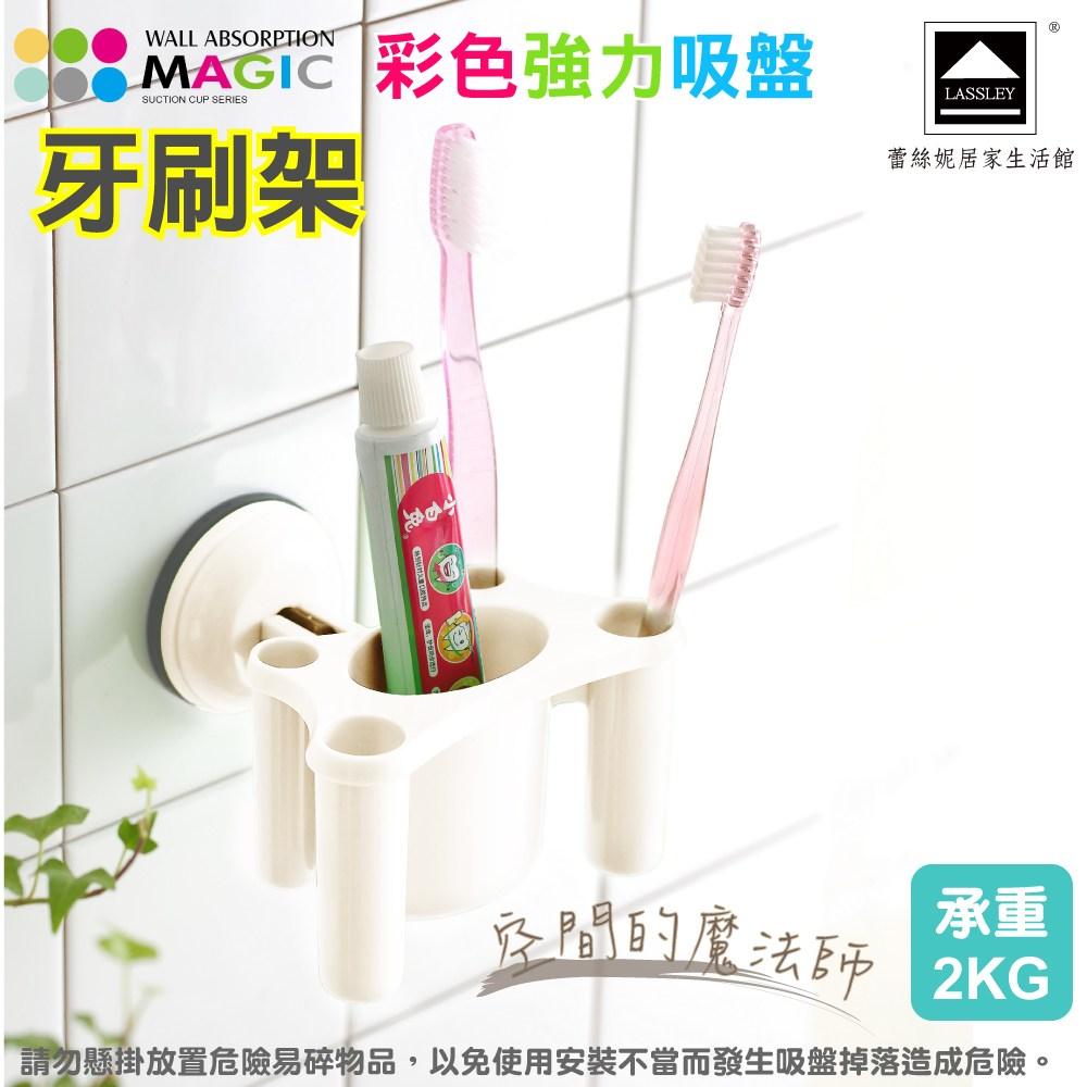 【LASSLEY 蕾絲妮】MAGIC彩色強力吸盤牙刷架(承重2KG)