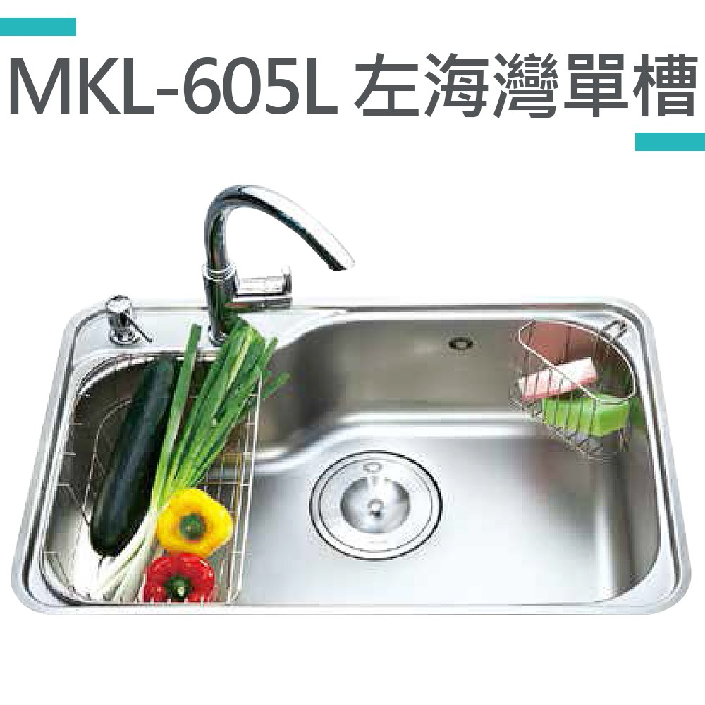【MIDUOLI米多里】MKL-605L左海灣單槽-珍珠壓花MKL-605L