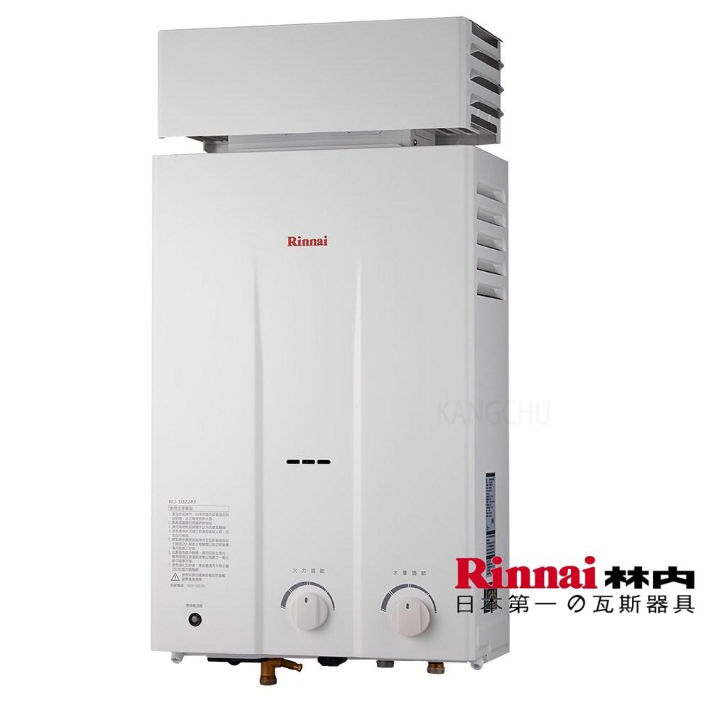 林內牌 RU-1022RF 自然抗風型10L屋外用熱水器-桶裝瓦斯桶裝瓦斯