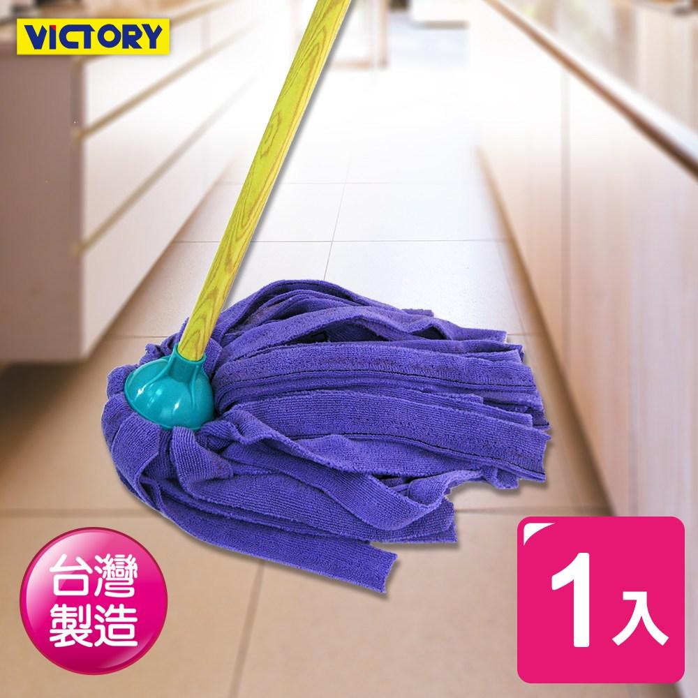 【VICTORY】一級棒超細纖維圓拖把 #1025028