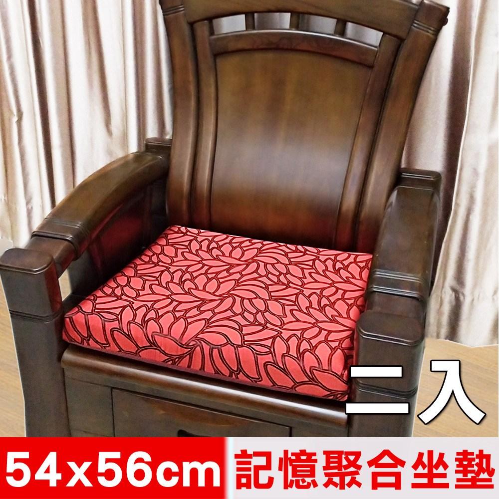 【凱蕾絲帝】記憶聚合緹花緞面坐墊/實木椅墊54x56cm-琴瑟蓮華二入