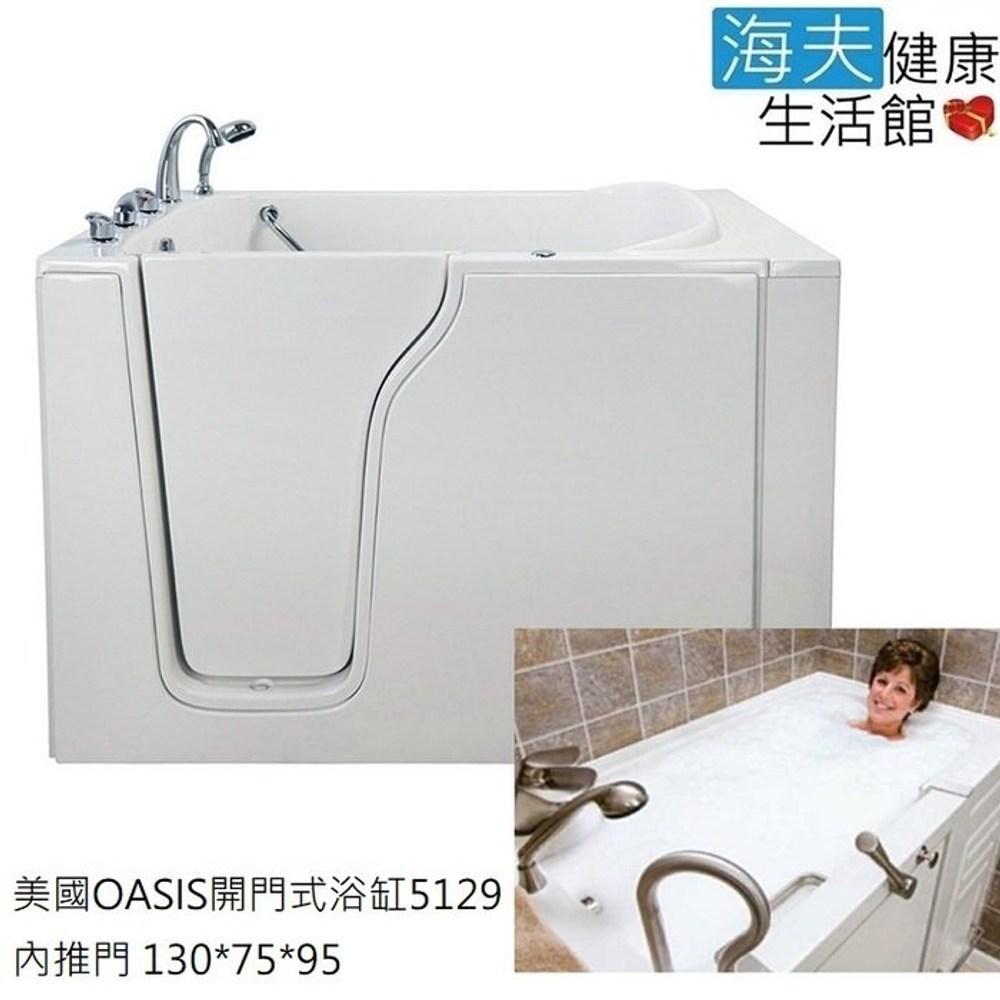 【海夫】美國 OASIS開門式浴缸5129 內推門 130*75*95左開門