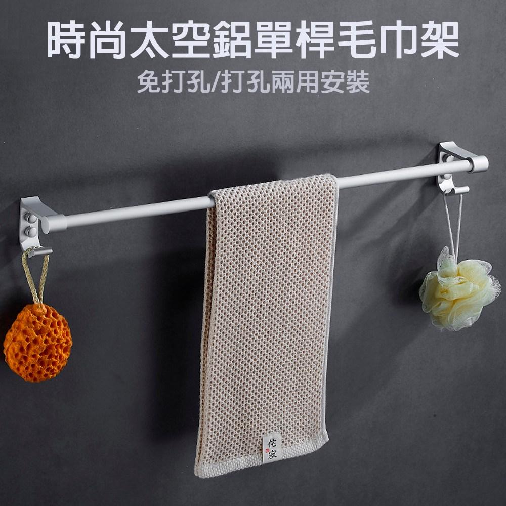 【媽媽咪呀】時空太空鋁毛巾置物架-單桿(超值2入)2入